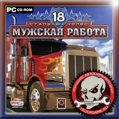 18 Wheels of Steel: American Long Haul - распродажа!